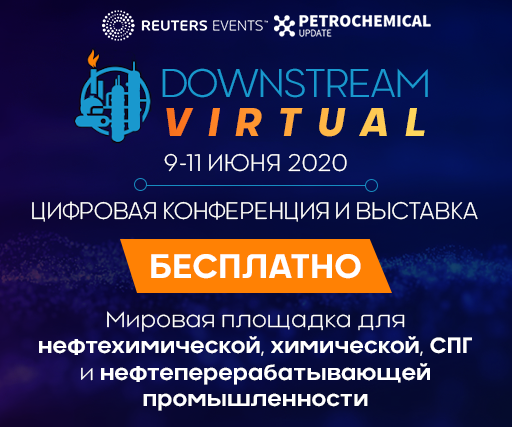 Опубликована программа Downstream Virtual 2020 – настройтесь на одну волну с экспертами!