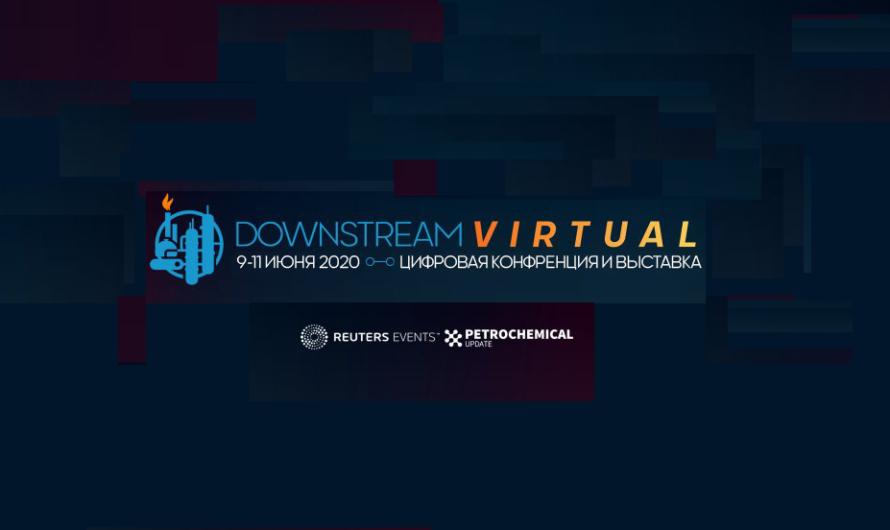 Видеозаписи Downstream Virtual 2020 доступны до 10 июля 2020