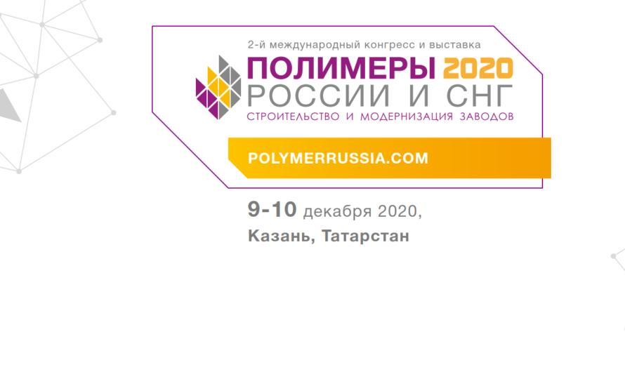 Полимеры России и СНГ 2020 – отчет о проектах строительства и модернизации