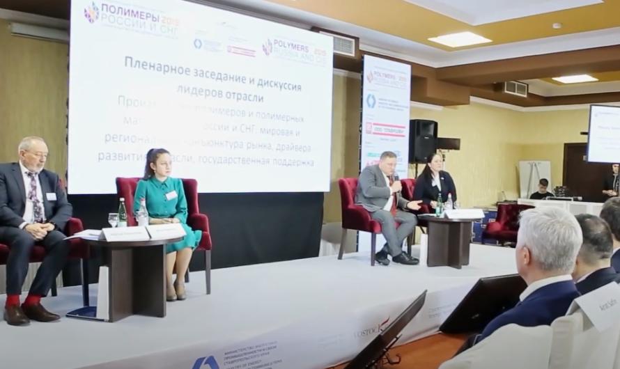 Открыта регистрация на Полимеры России и СНГ 2020