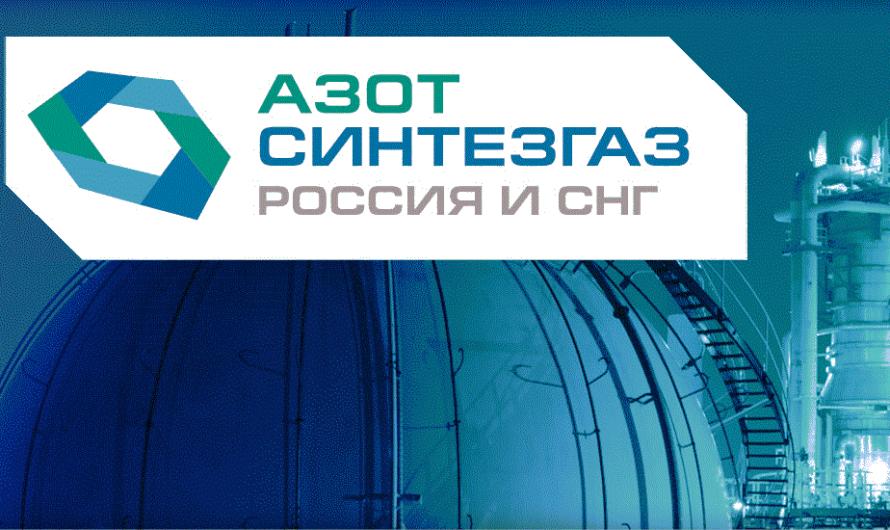 Азот-Синтезгаз Россия и СНГ – отчет об актуальной ситуации в метанольной и азотной отраслях