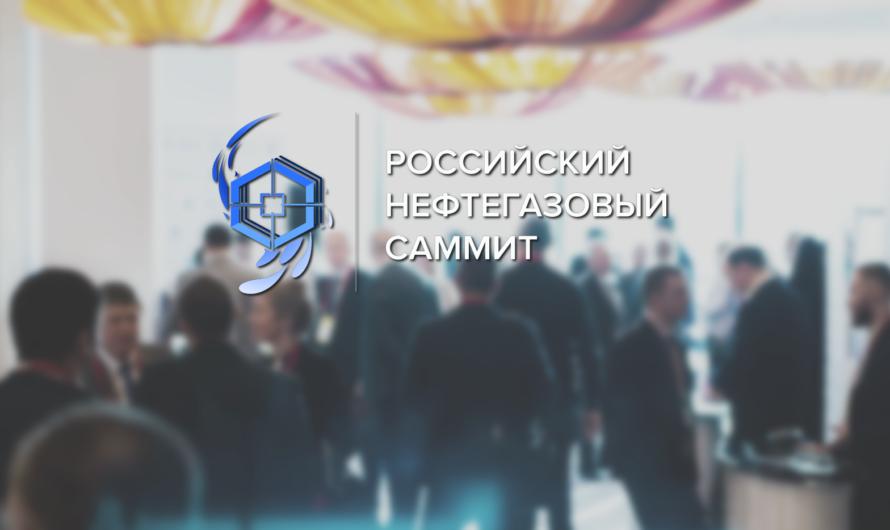 Российский Нефтегазовый Саммит состоится 26-27 ноября 2020 года в Москве