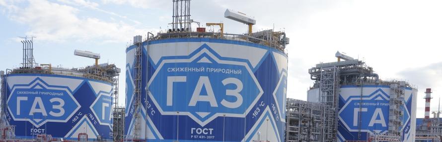 Ямал СПГ отгрузил 13,8 Мт с начала года
