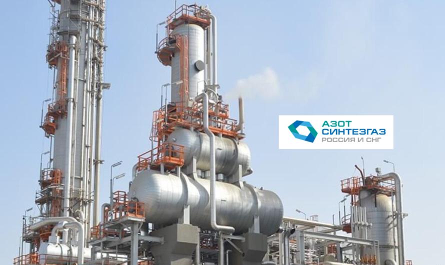 «Азот Синтезгаз Россия и СНГ 2021» – Отчет об инвестиционных проектах азотной и метанольной промышленности России и СНГ