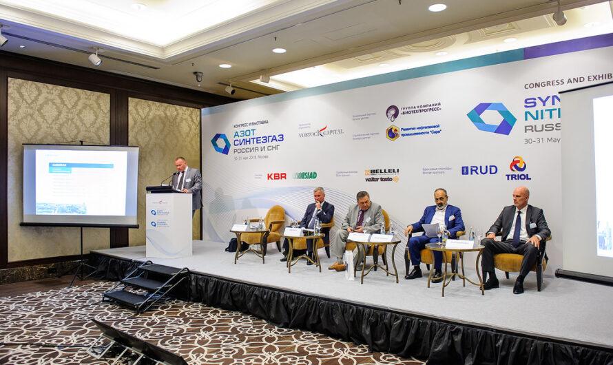 «Азот Синтезгаз Россия и СНГ 2021» – открыта регистрация