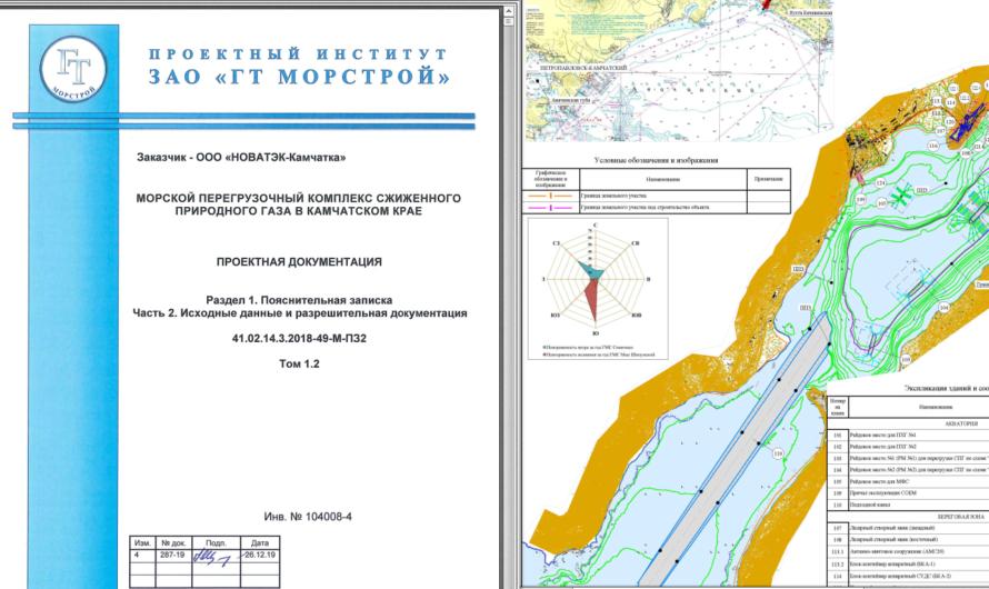 Главгосэкспертиза одобрила представленную повторно документацию на строительство перегрузочного комплекса СПГ в Камчатском крае