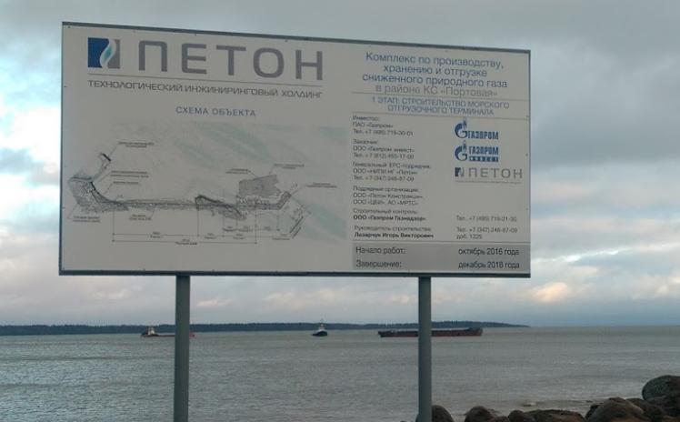"""GPTC: """"Газпром СПГ Портовая"""" об актуальном статусе проекта КСПГ Портовая"""
