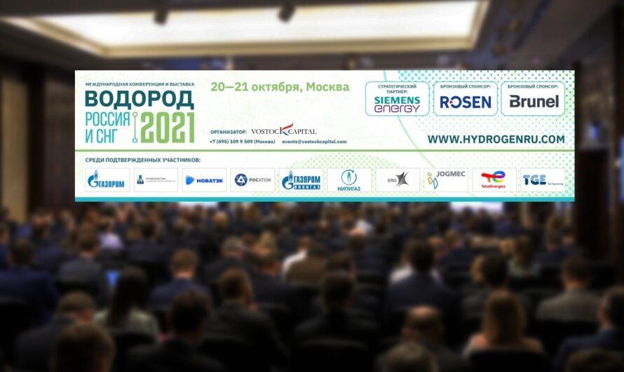 Ключевые компании водородной индустрии России и СНГ уже подтвердили участие в конференции «Водород Россия и СНГ»